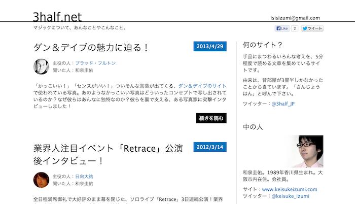 スクリーンショット 2013-10-03 11.58.02