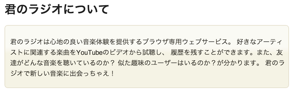 スクリーンショット 2014-03-11 13.49.40