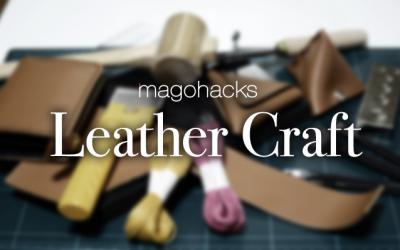 【magohacksレザークラフト第一弾】三角形コインパースの作り方
