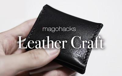 【magohacksレザークラフト第二弾】ボックス型コインパースの作り方